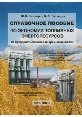 Справочное пособие по экономии топливных энергоресурсов на предприятиях пищевой промышленности : Книга1. Производство сахара