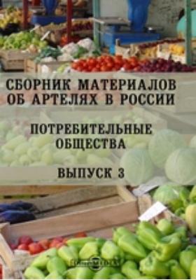 Сборник материалов об артелях в России. Потребительные общества. Выпуск 3