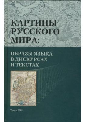 Картины русского мира: образы языка в дискурсах и текстах : Монография