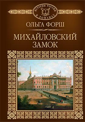 Т. 46. Михайловский замок: исторический роман