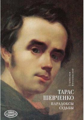 Тарас Шевченко : парадоксы судьбы: монография