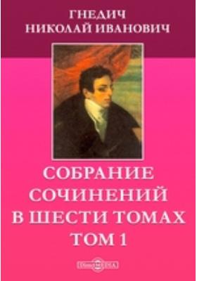 Собрание сочинений в шести томах. Т. 1
