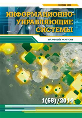 Информационно-управляющие системы: научный журнал. 2014. № 1(68)