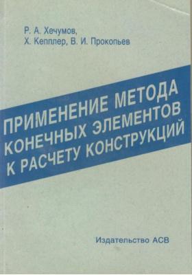 Применение метода конечных элементов к расчету конструкций : Учебное пособие для технических вузов