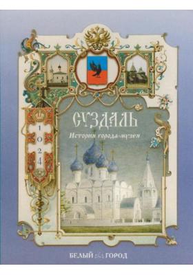 Суздаль. История города-музея