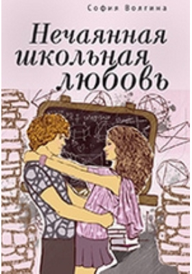 Нечаянная школьная любовь: художественная литература