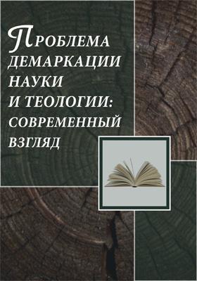Проблема демаркации науки и теологии: современный взгляд: сборник научных трудов