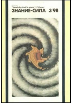 Знание-сила. 1998. № 3