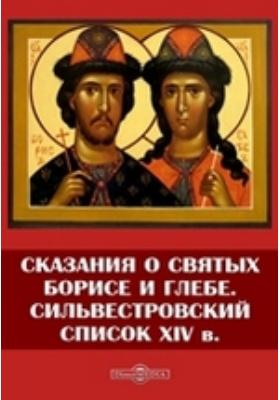 Сказания о святых Борисе и Глебе. Сильвестровский список XIV в.: художественная литература