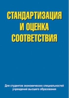 Стандартизация и оценка соответствия: учебное пособие