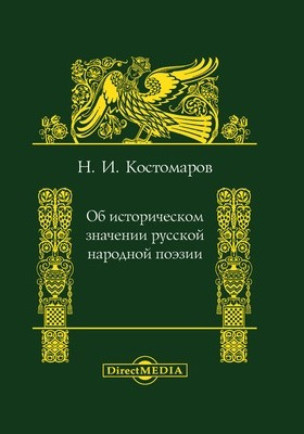 Об историческом значении русской народной поэзии: монография