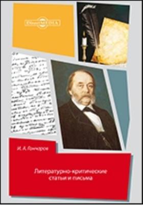 Литературно-критические статьи и письма