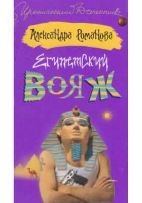 Египетский вояж