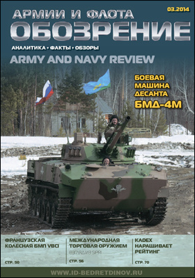 Обозрение армии и флота = Army and Navy Review : аналитика, факты, обзоры: журнал. 2014. № 3(52)