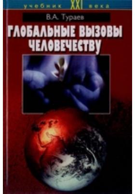 Глобальные вызовы человечеству: учебное пособие