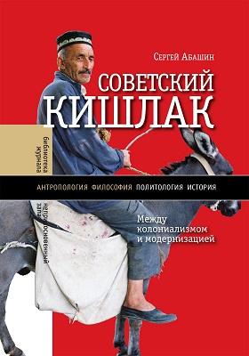 Советский кишлак : между колониализмом и модернизацией
