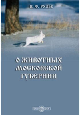 О животных Московской губернии