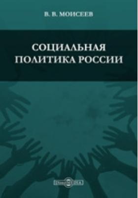 Социальная политика России