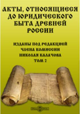Акты, относящиеся до юридического быта древней России. Т. 2