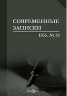 Современные записки. 1935. № 59