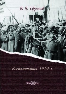 Воспоминания 1919 г.: документально-художественная литература