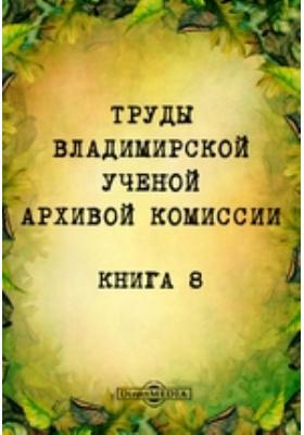 Труды Владимирской ученой архивной комиссии: публицистика. Книга 8