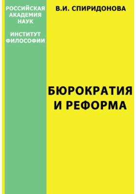 Бюрократия и реформа (анализ концепции М. Крозье)