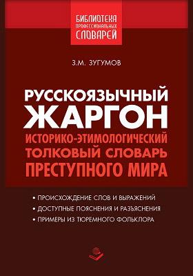 Русскоязычный жаргон. Историко-этимологический, толковый словарь преступного мира: словарь