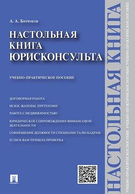 Настольная книга юрисконсульта : учебно-практическое пособие: учебное пособие