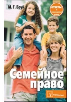 Семейное право : Ответы на экзаменационные вопросы: пособие