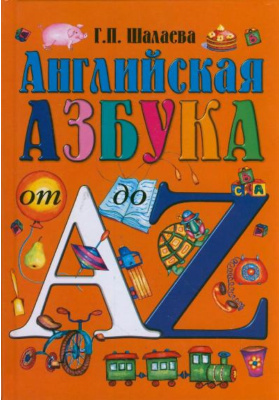 Английская азбука от A до Z