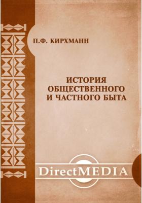 История общественного и частного быта, Ч. 1