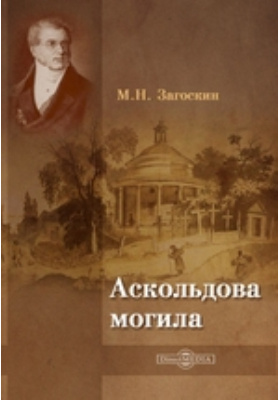 Аскольдова могила: художественная литература