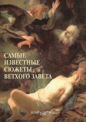 Самые известные сюжеты Ветхого Завета: иллюстрированная энциклопедия