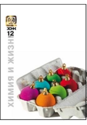 Химия и жизнь - XXI век: журнал. 2011. № 12