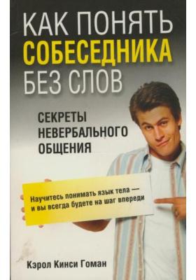Как понять собеседника без слов = The Nonverbal Advantage (Secrets and Science of Body Language at Work) : Секреты невербального общения