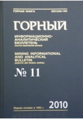 Горный информационно-аналитический бюллетень: журнал. 2010. № 11
