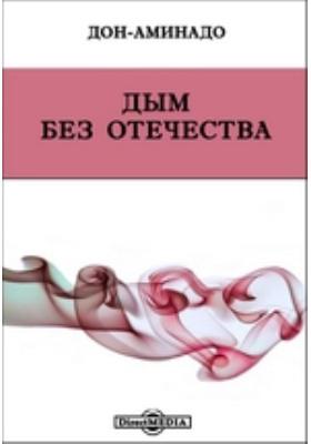 Дым без Отечества
