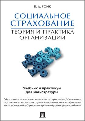 Социальное страхование : теория и практика организации: учебник