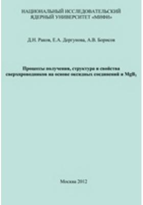 Процессы получения, структура и свойства сверхпроводников на основе оксидных соединений и MgB2: учебное пособие