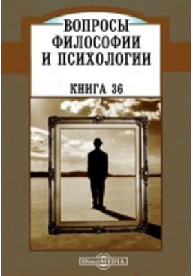 Вопросы философии и психологии: журнал. 1897. Книга 36