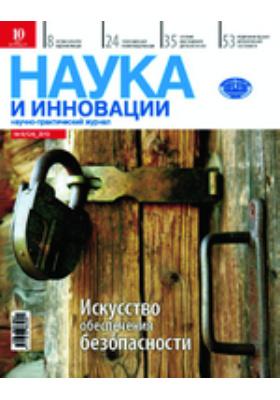 Наука и инновации: журнал. 2013. № 6(124)