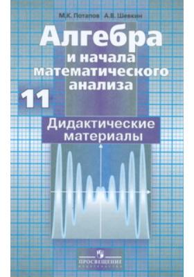 Алгебра и начала математического анализа. 11 класс : Дидактические материалы. Базовый и профильный уровни. 4-е издание