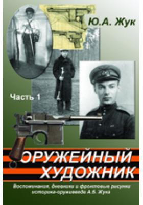 «Оружейный художник» : дневники и памятные записки А.Б. Жука: воспоминания. Кн. 1