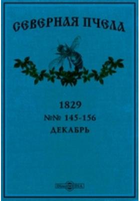 Северная пчела. 1829. №№ 145-156, Декабрь