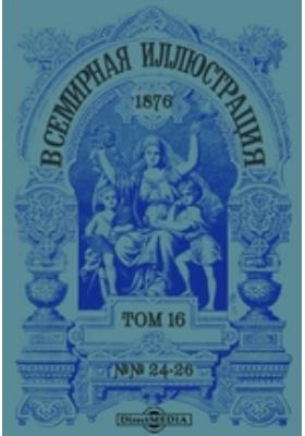 Всемирная иллюстрация. 1876. Т. 16, №№ 24-26