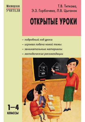 Открытые уроки: 1-4 классы