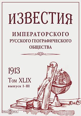 Известия Императорского Русского географического общества: журнал. 1913. Т. 49. Вып. 1-3