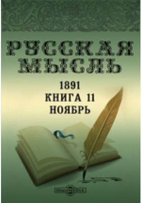 Русская мысль. 1891. Книга 11, Ноябрь
