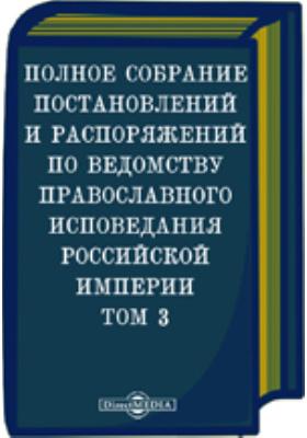 Полное собрание постановлений и распоряжений по ведомству православного исповедания Российской империи. (1746 - 1752 гг.). Том 3